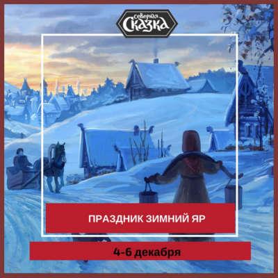 зимний яр 2018