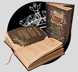 Славянская магия – исполнение заветных желаний!