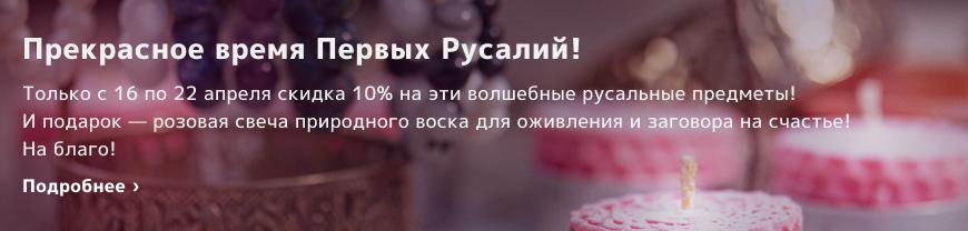 русалии