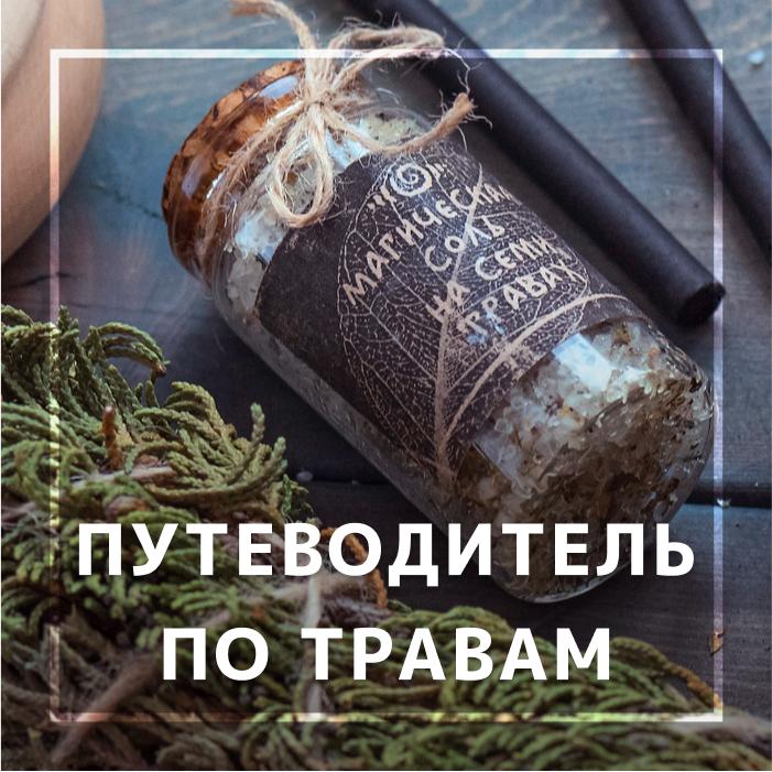 Энциклопедия магических трав