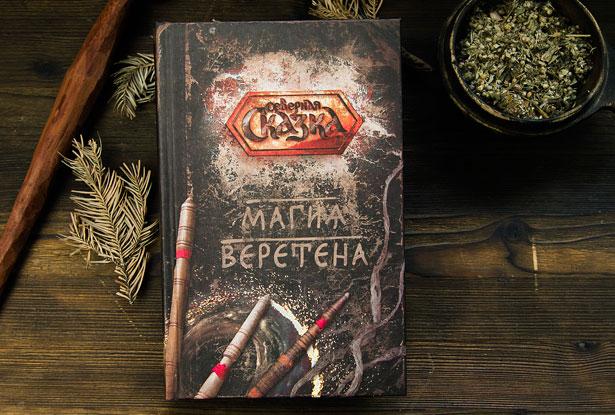 книга магия веретена, магия веретена