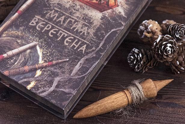книга магия веретена