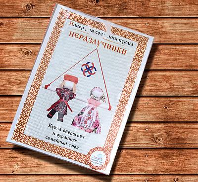 семейный оберег, оберег семьи, традиции свадебного обряда