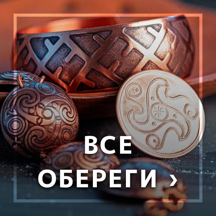 Обережные знаки, славянские украшения