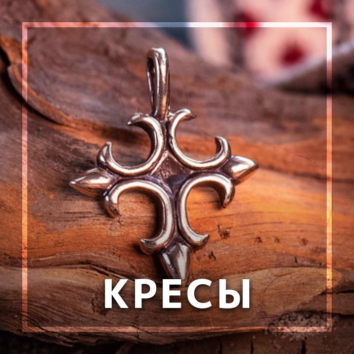 Дохристианские кресты