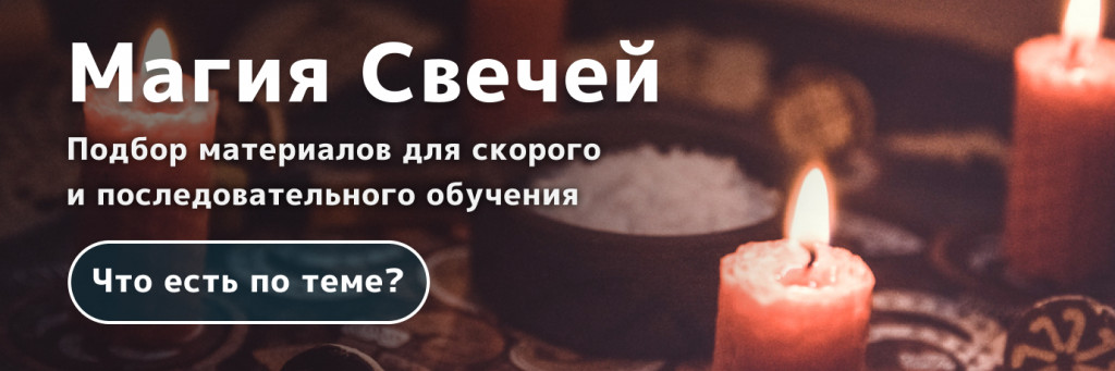 магия свечей, свечи, купить свечи, свечи магия, магические свечи