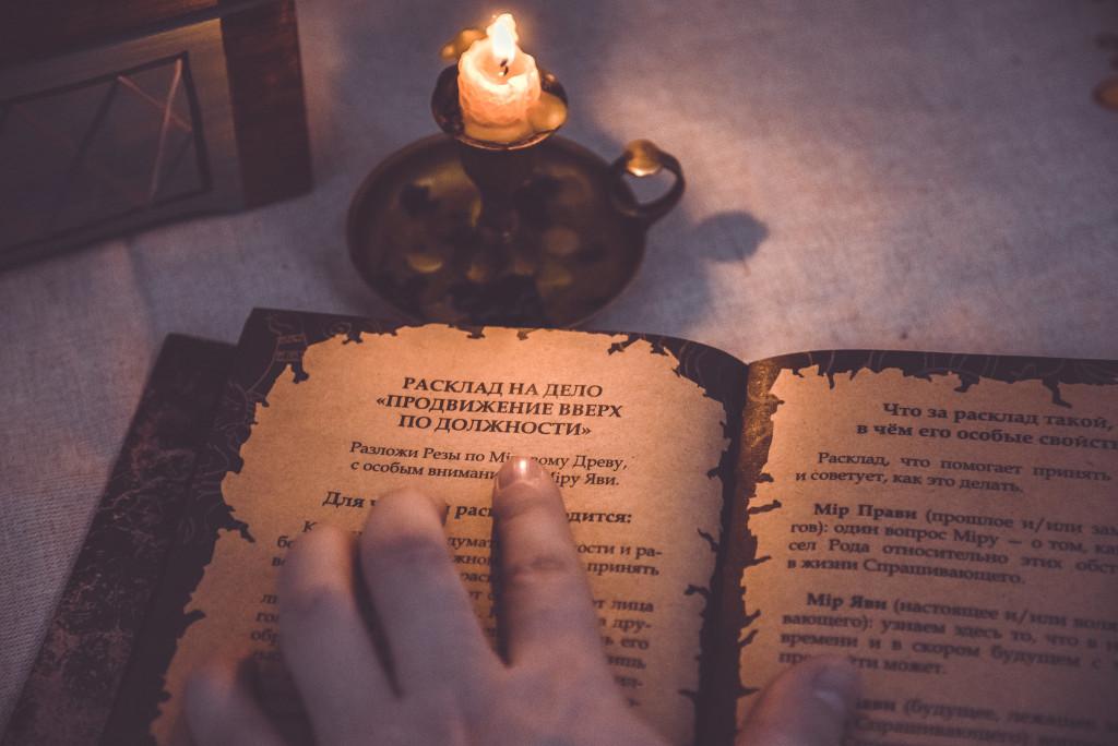 славянские заговоры, заговоры славян, древнеславянские заговоры, заговоры славянских оберегов, древнеславянские заклинания, заговоры языческой руси, древнеславянские заговоры и заклинания, древнеславянские молитвы и заговоры, заговоры славянским богам, языческие заговоры древних славян, древнеславянские заговоры ведунов, древнеславянские заговоры и волшебные заклинания