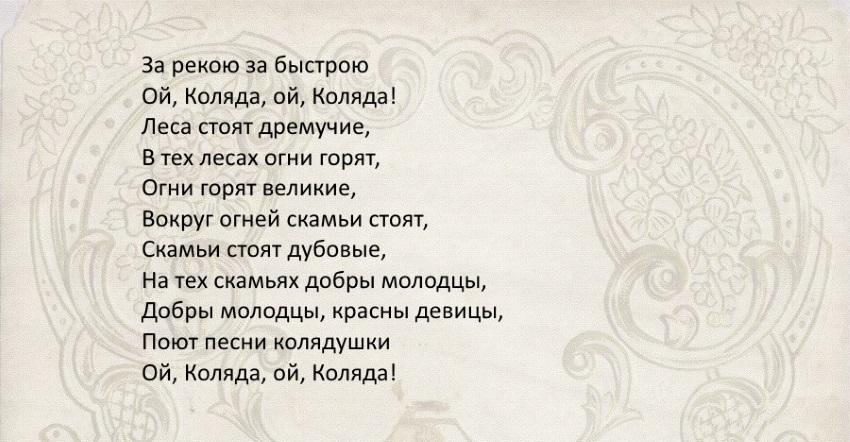 Стихи колядки, записанной в 19 веке