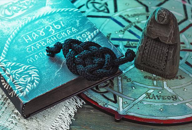 наузы славянская магия, вязание наузов