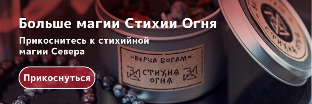 вотивные свечи, вотивные свечи купить, обетные свечи, свеча для верчи, верча богам, стихия огня