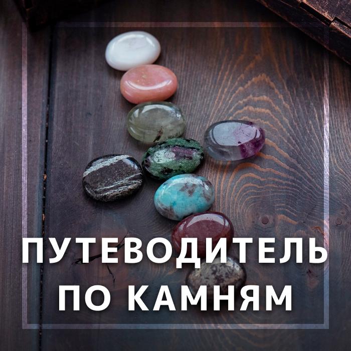 Энциклопедия магических камней