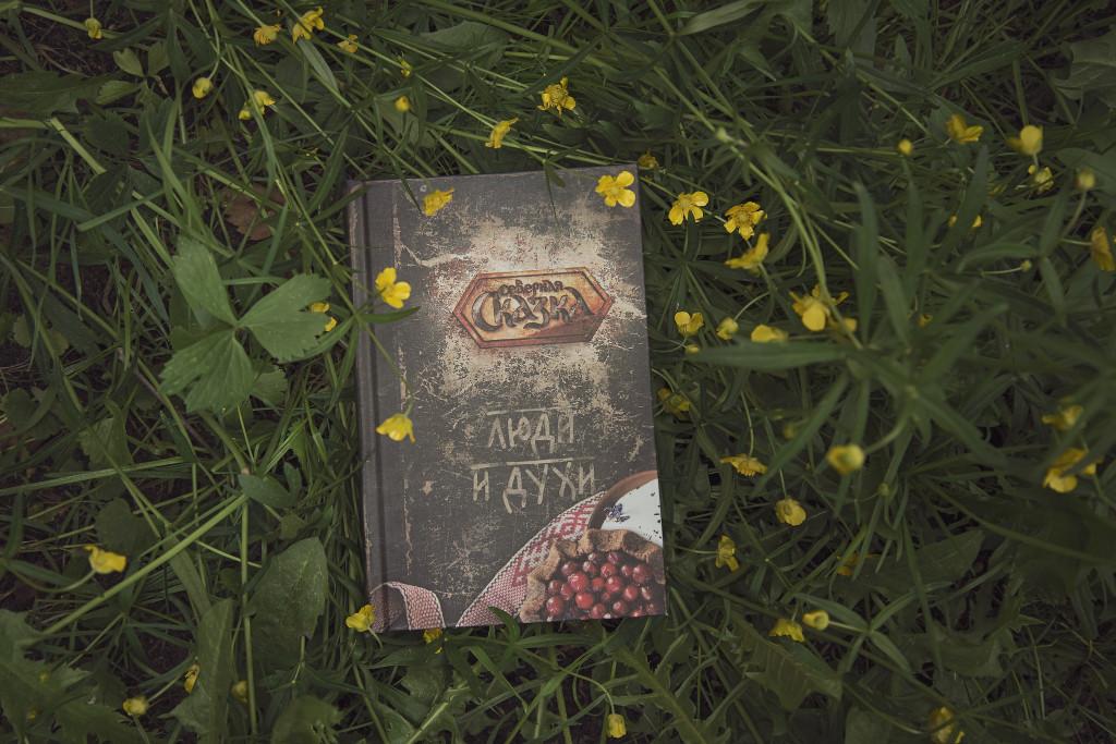 книга славянской мифологии, славянские сказки и легенды, книга про духов, сказки о духах