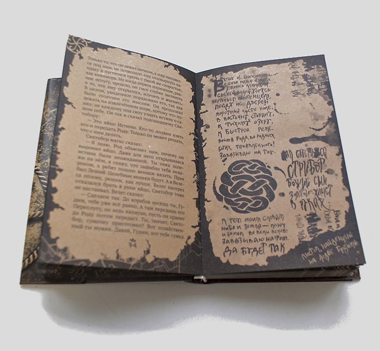 наузы, книга науз, cказка для взрослых