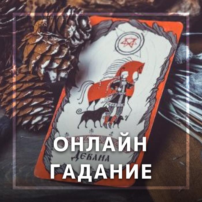 Славянские предсказания на Резах