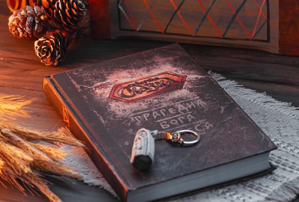 трагедия бога велеса, велес книга, книга боянова, ольга боянова велес, мифы славян, книга славянской мифологии, славянские сказки и легенды