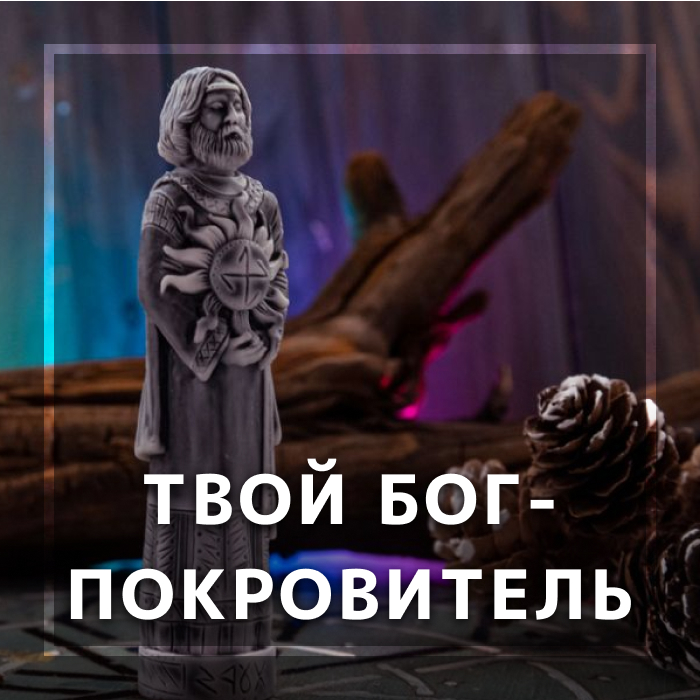 Какой славянский Бог по характеру
