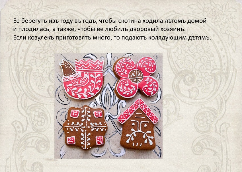 Обрядовое печенье на праздник Коляды