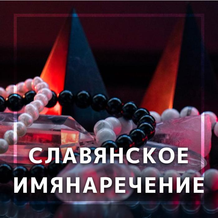 Какое славянское имя подойдёт тебе