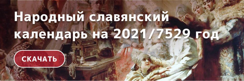 славянский календарь на год