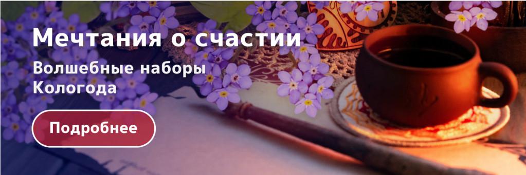 авсень, иван-чай купить, магический чай, травяной чай, магия трав, кологод
