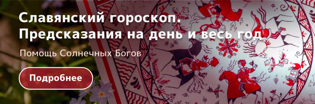 славянский гороскоп на год