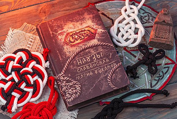 славянские наузы схемы, схемы наузов, плетение наузов, как сделать науз,схемы плетения славянских наузов, наузы схемы плетения, наузы схемы, магические узлы схемы, как сплести наузы, завязывать наузы