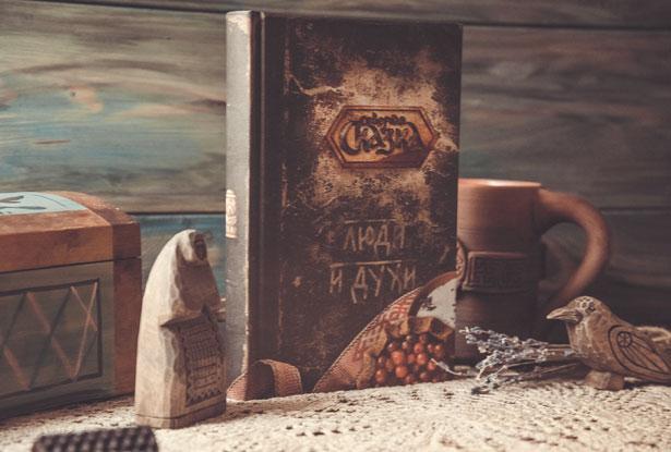 книга «Люди и Духи»