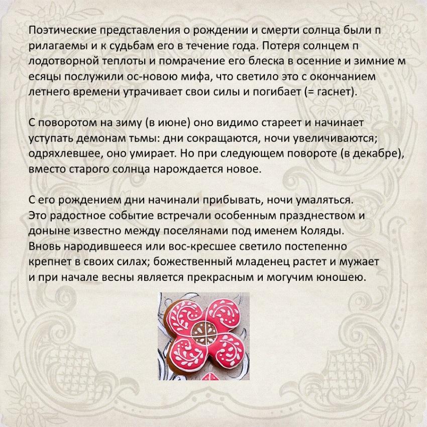 Русские колядки давняя традиция славян