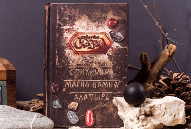книга магии камней