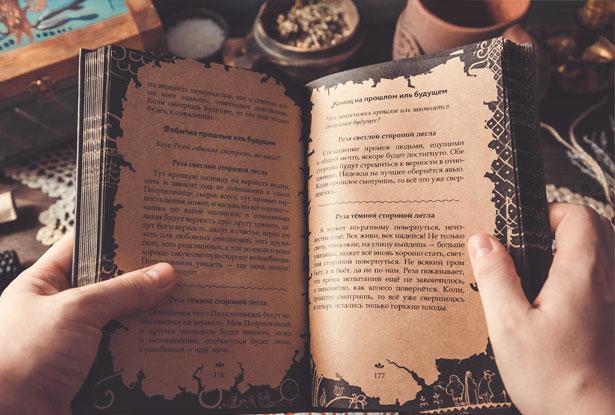 книги гаданий, резы духов