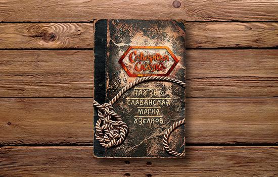 книги славян