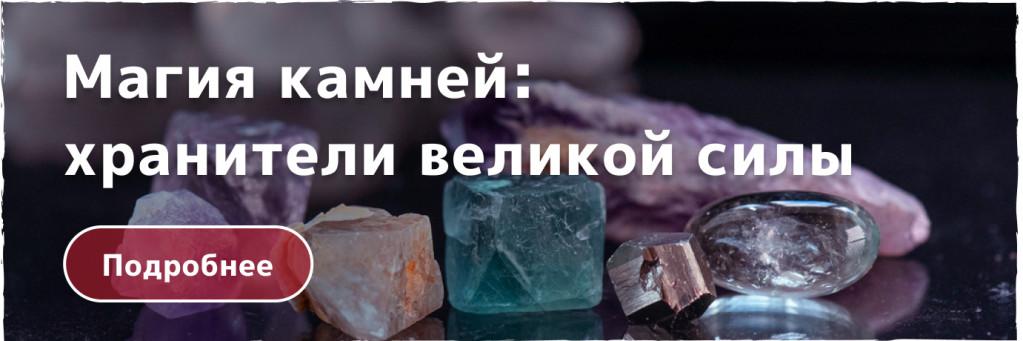 Камни Стихий, магия стихий