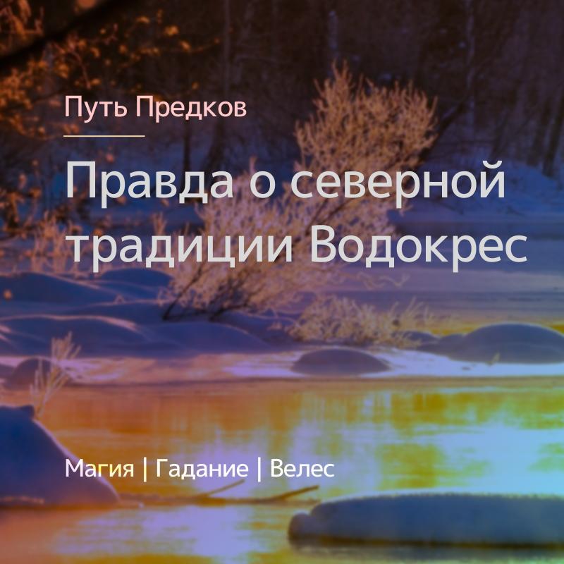 водокрес, водосвятие, традиции славян водокрес, обряды на водокрес