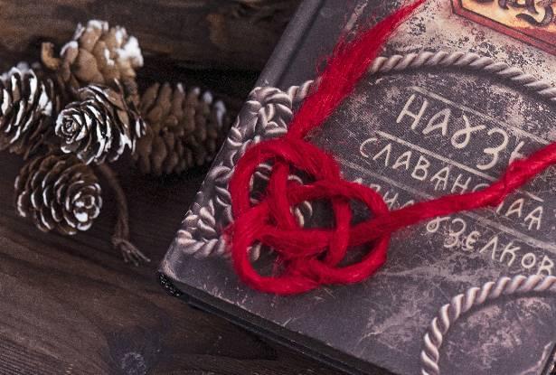 книга магия науз