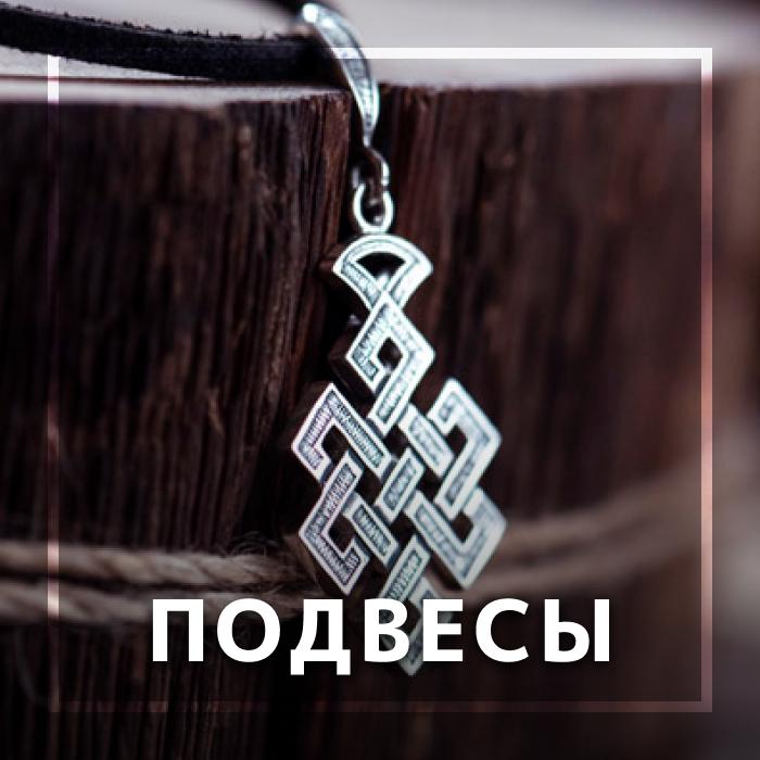 Славянские обереги со знаками Родных Богово