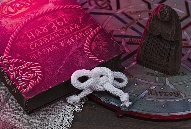 науз сварог, наузы славянская магия узелков своими руками