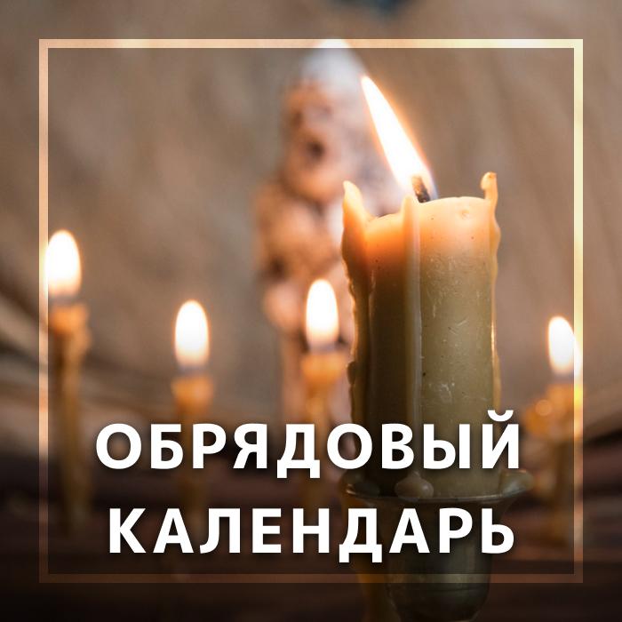 Традиционные обряды славян