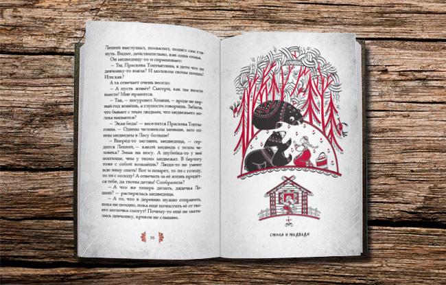 славянские сказки, книга славянской мифологии