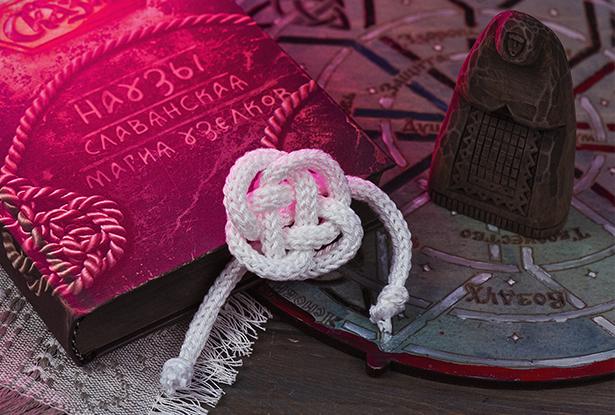 заговоры наузы, искусство плетения наузов, славянские наузы заговоры