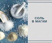 Четверговая соль в народной медицине и магических ритуалах